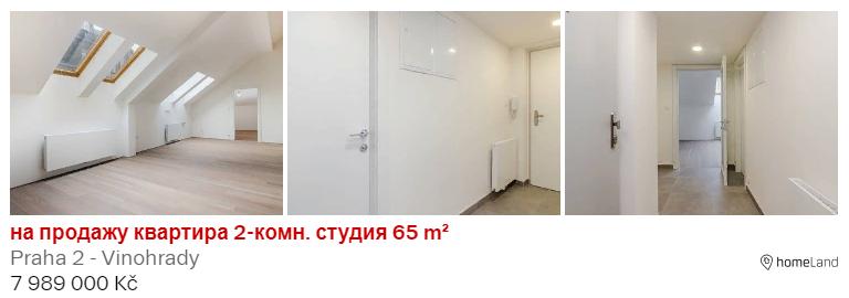2-комнатная квартира 65 м2, район Прага 2, стоимость 7,9 млн. крон