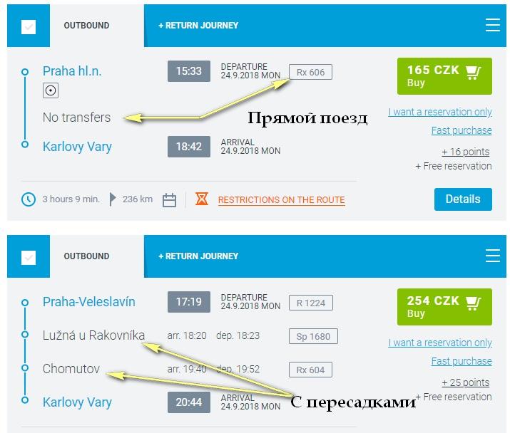 Поезд Прага - Карловы Вары