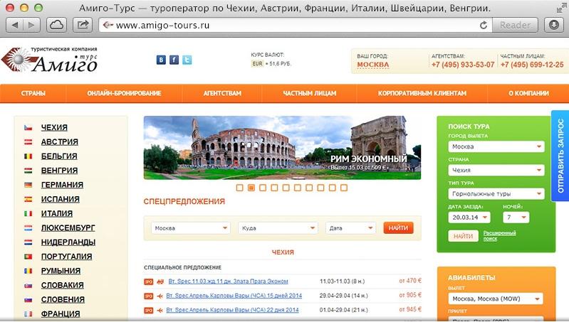 Официальный сайт Амиго турс